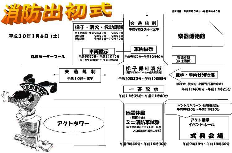 http://www.inhamamatsu.com/culture/dzms_30.jpg
