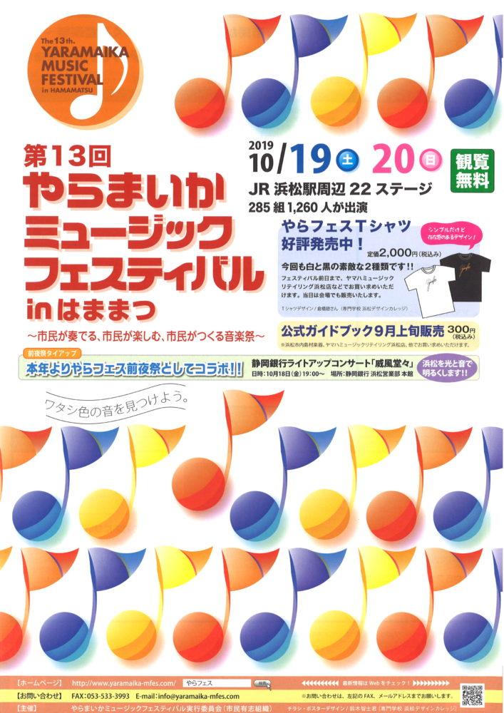 https://www.inhamamatsu.com/japanese/recommend/2621_003.jpg