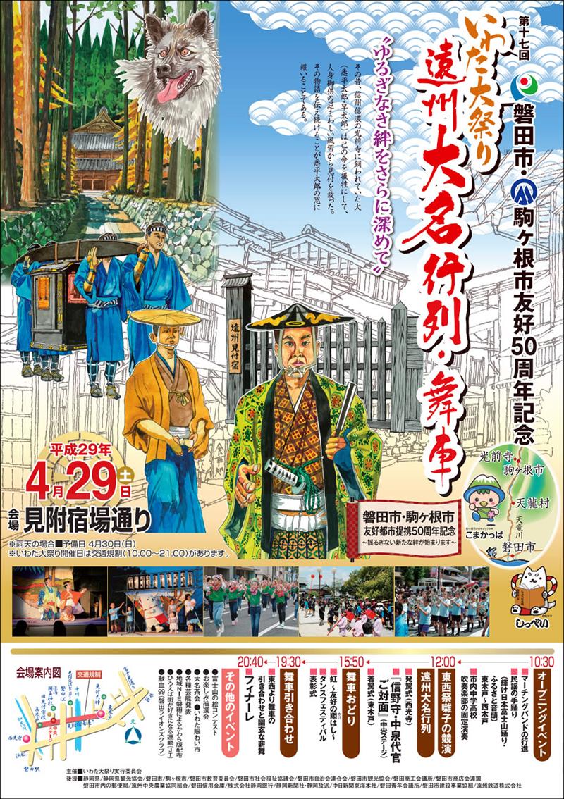 http://www.inhamamatsu.com/japanese/recommend/29_poster_w920.jpg