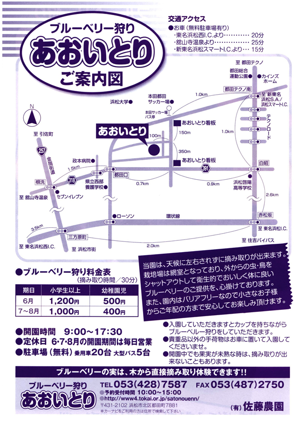 http://www.inhamamatsu.com/japanese/recommend/bbg_aoi_ura.jpg