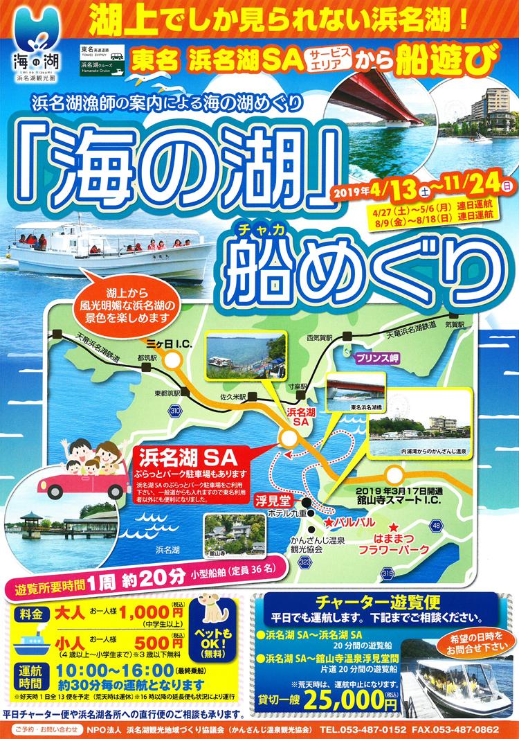 https://www.inhamamatsu.com/japanese/recommend/chaka_2019.jpg