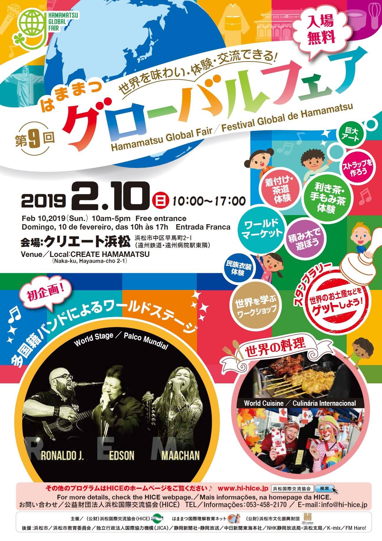 https://www.inhamamatsu.com/japanese/recommend/gbf2019_omo.jpg