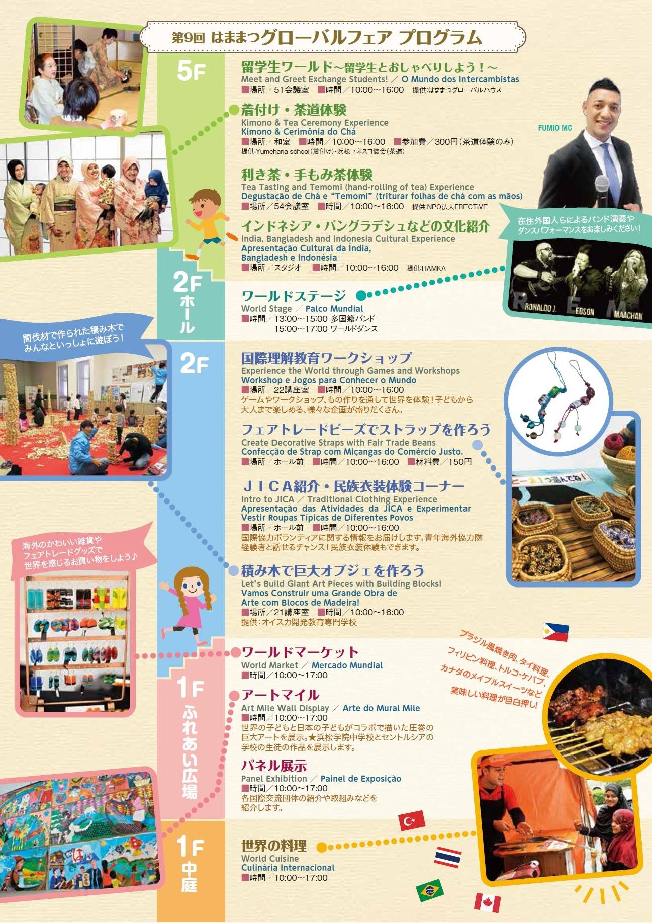 https://www.inhamamatsu.com/japanese/recommend/gbf2019_ura.jpg