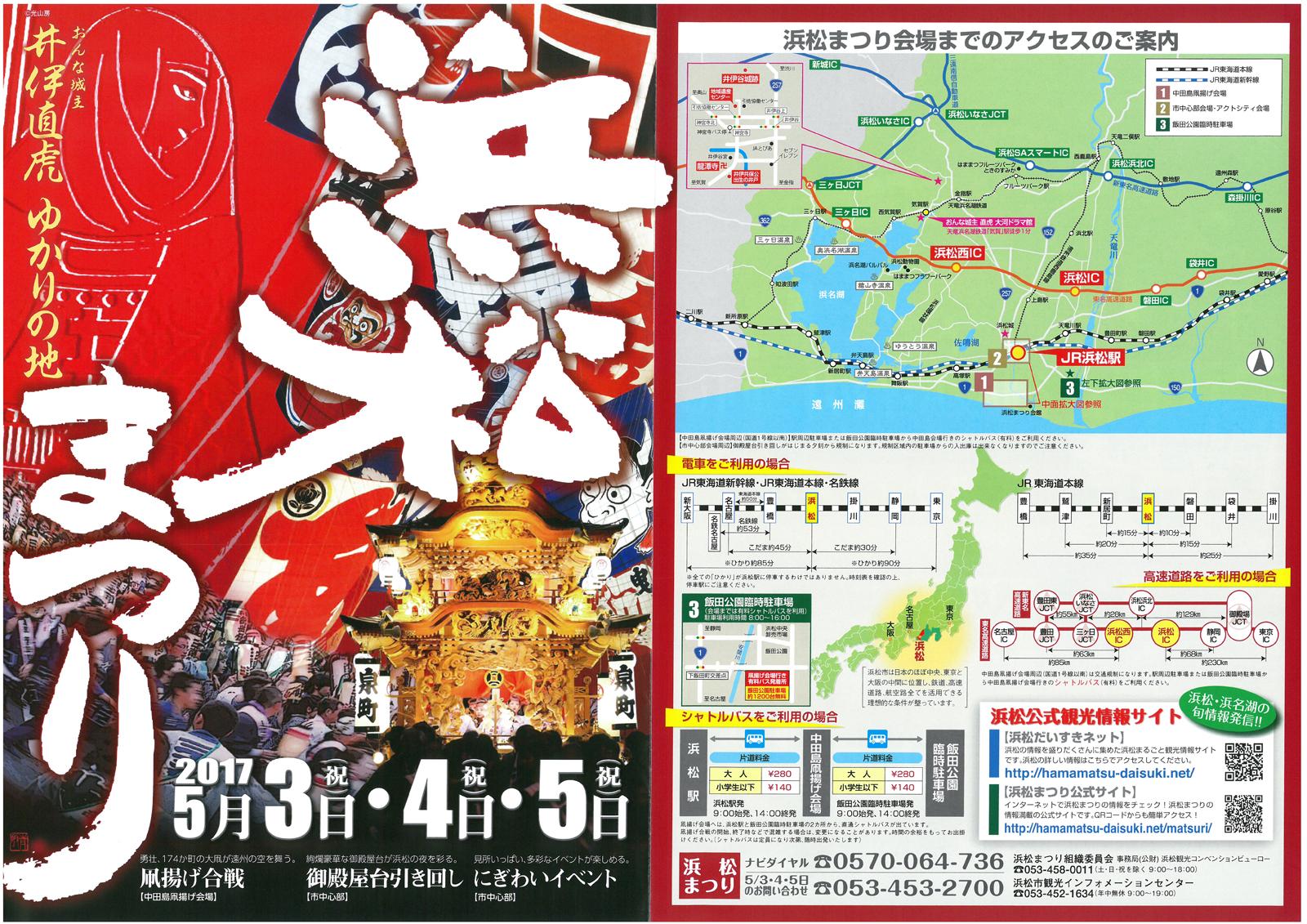 http://www.inhamamatsu.com/japanese/recommend/hamamatsu%20fes_omo.jpg