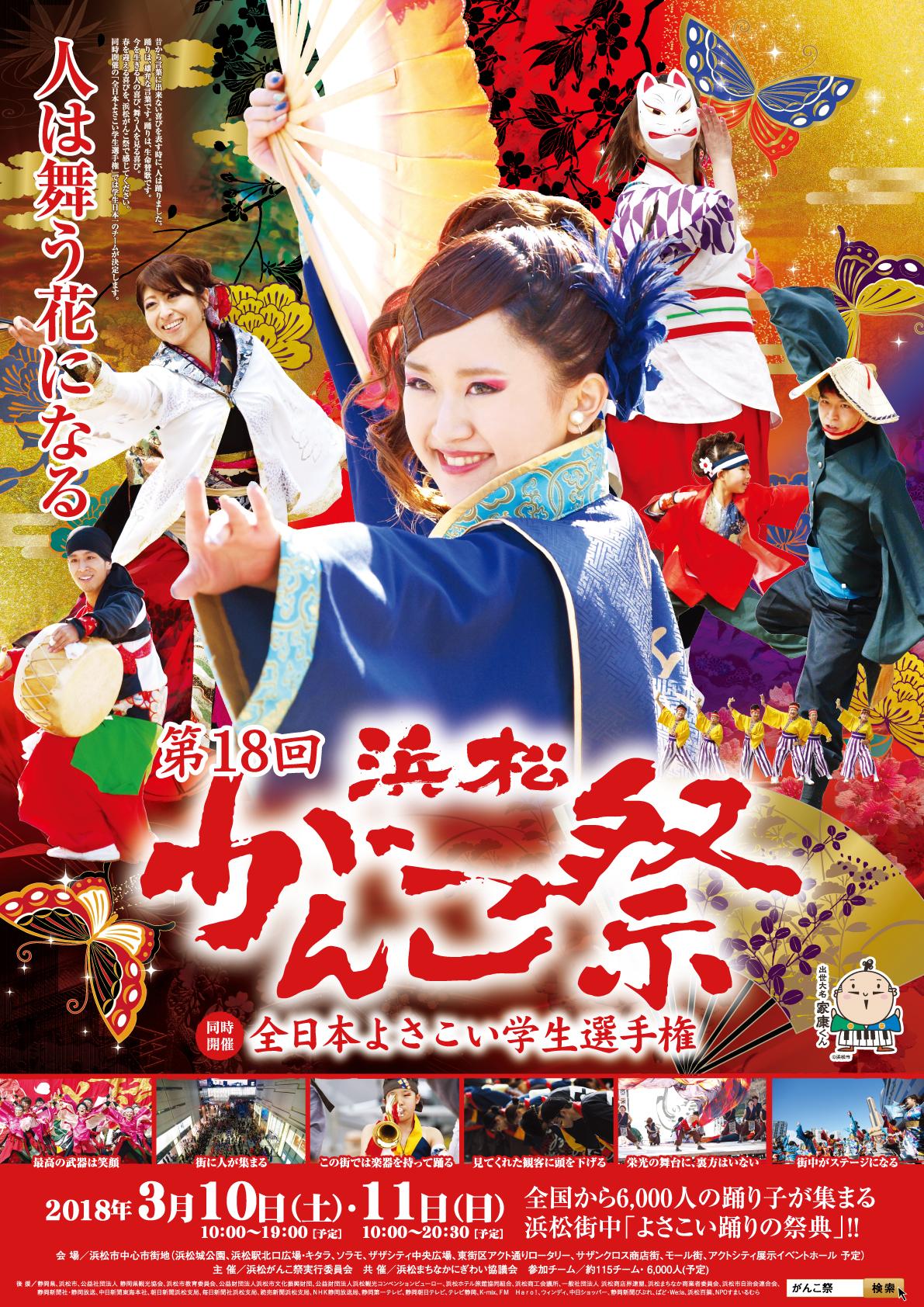 http://www.inhamamatsu.com/japanese/recommend/hgkm2018.jpg