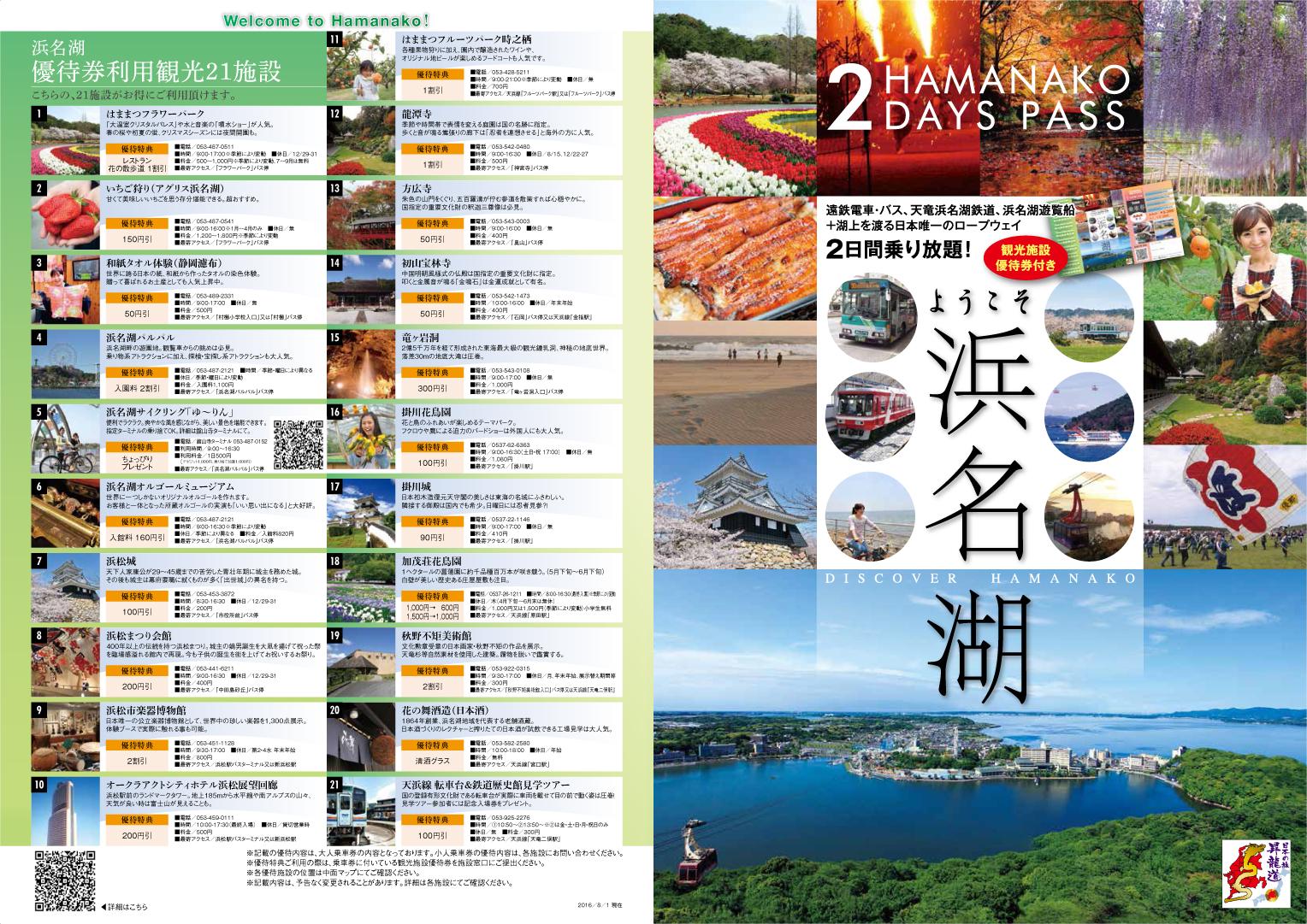 http://www.inhamamatsu.com/japanese/recommend/hnkrp2_omo.jpg