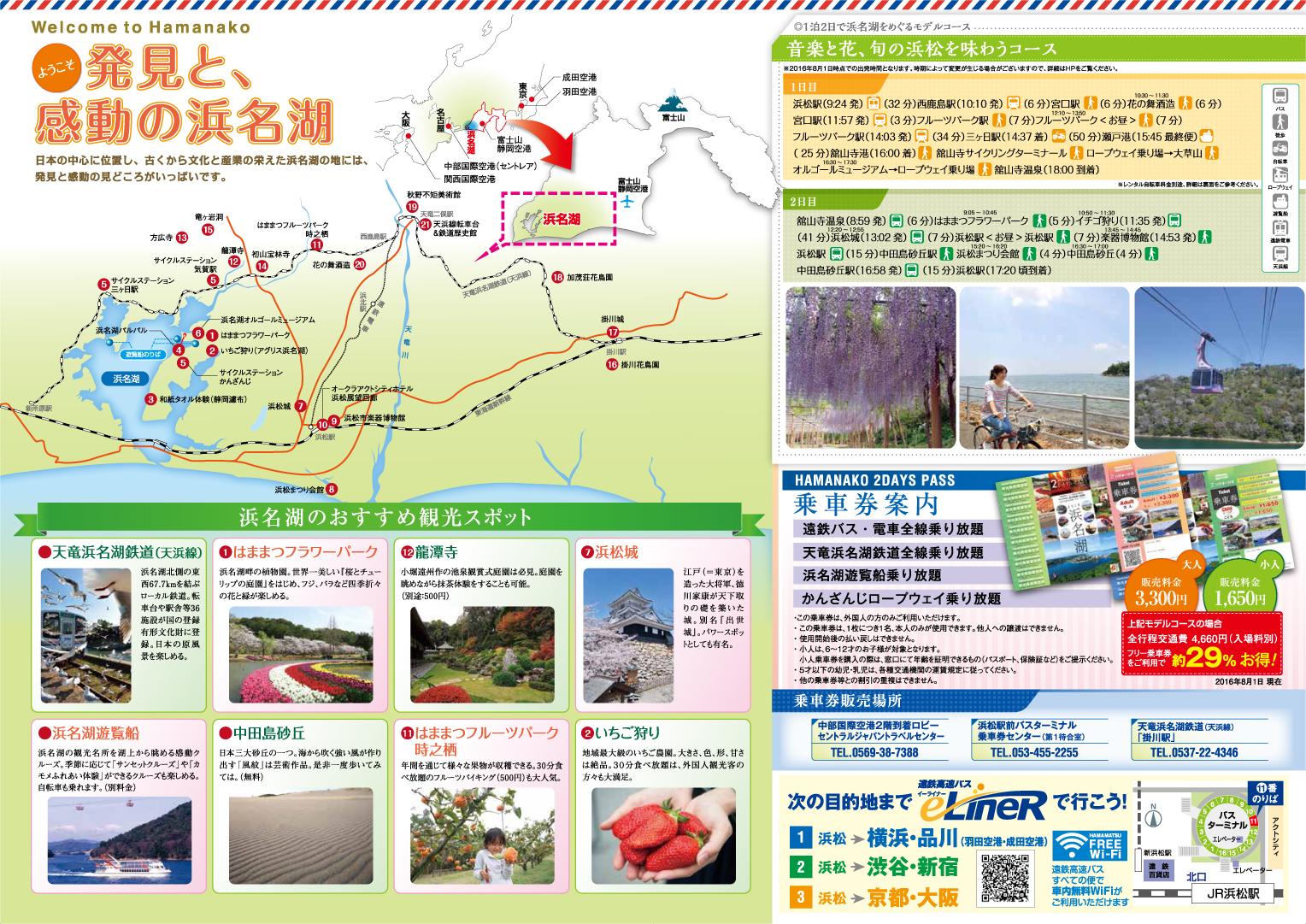 http://www.inhamamatsu.com/japanese/recommend/hnkrp2_ura.jpg
