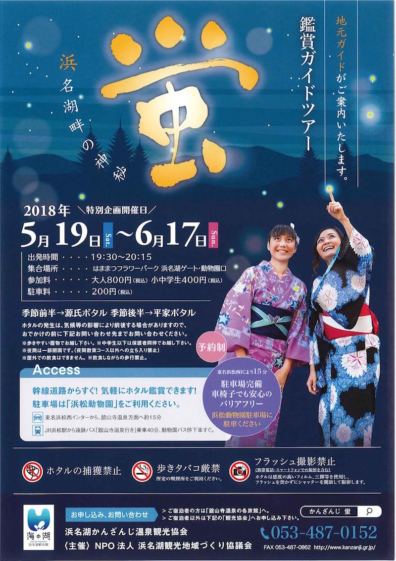 http://www.inhamamatsu.com/japanese/recommend/hotaru_flower_18.jpg