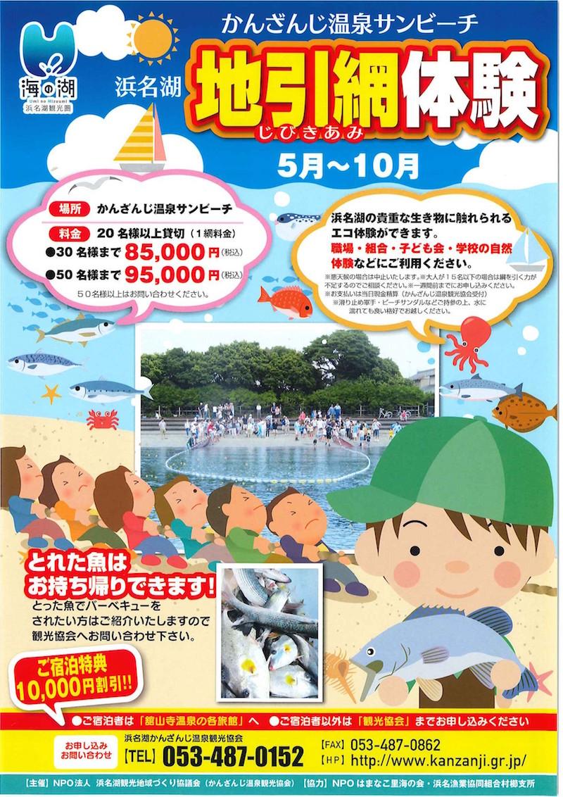 http://www.inhamamatsu.com/japanese/recommend/jibiki_18.jpg