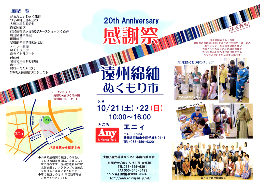 http://www.inhamamatsu.com/japanese/recommend/nkmi29_omo.jpg