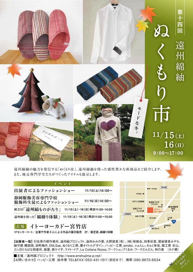 http://www.inhamamatsu.com/japanese/recommend/nukumori_2611.jpg