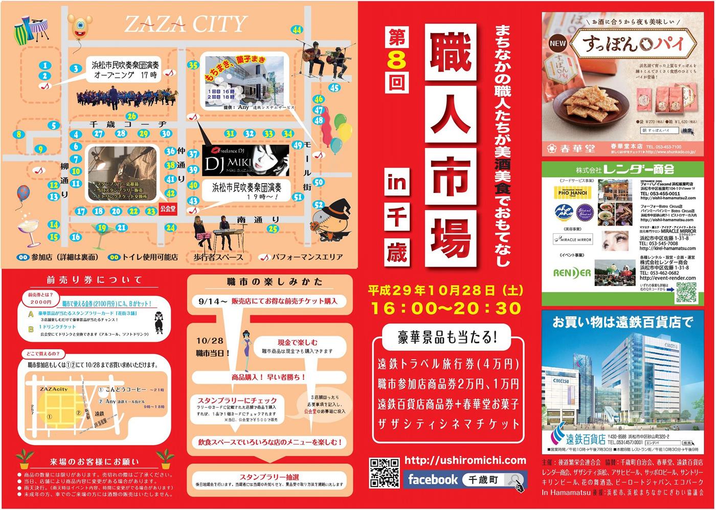 http://www.inhamamatsu.com/japanese/recommend/snib29_omo.jpg