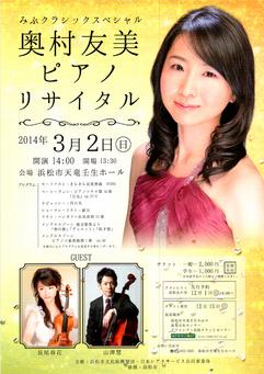 http://www.inhamamatsu.com/recommend/%E5%A5%A5%E6%9D%91.jpg