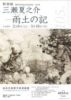 http://www.inhamamatsu.com/recommend/%E7%A7%8B%E9%87%8E.jpg