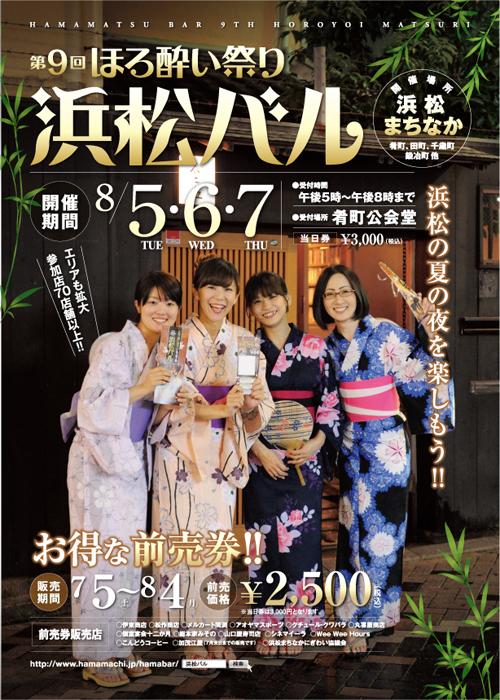 http://www.inhamamatsu.com/recommend/2014bar_omo.jpg