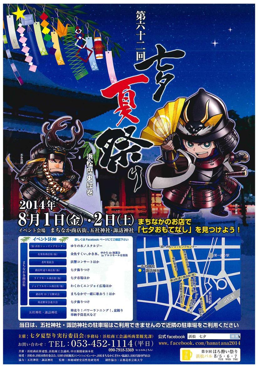 http://www.inhamamatsu.com/recommend/2014tbm_omo.jpg