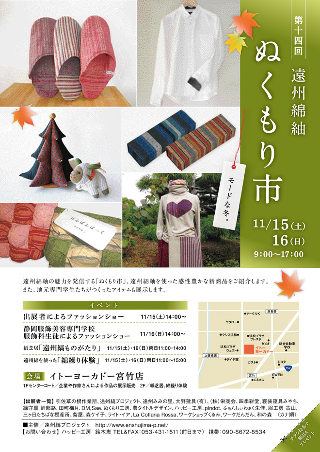 http://www.inhamamatsu.com/recommend/2611nukumori.jpg