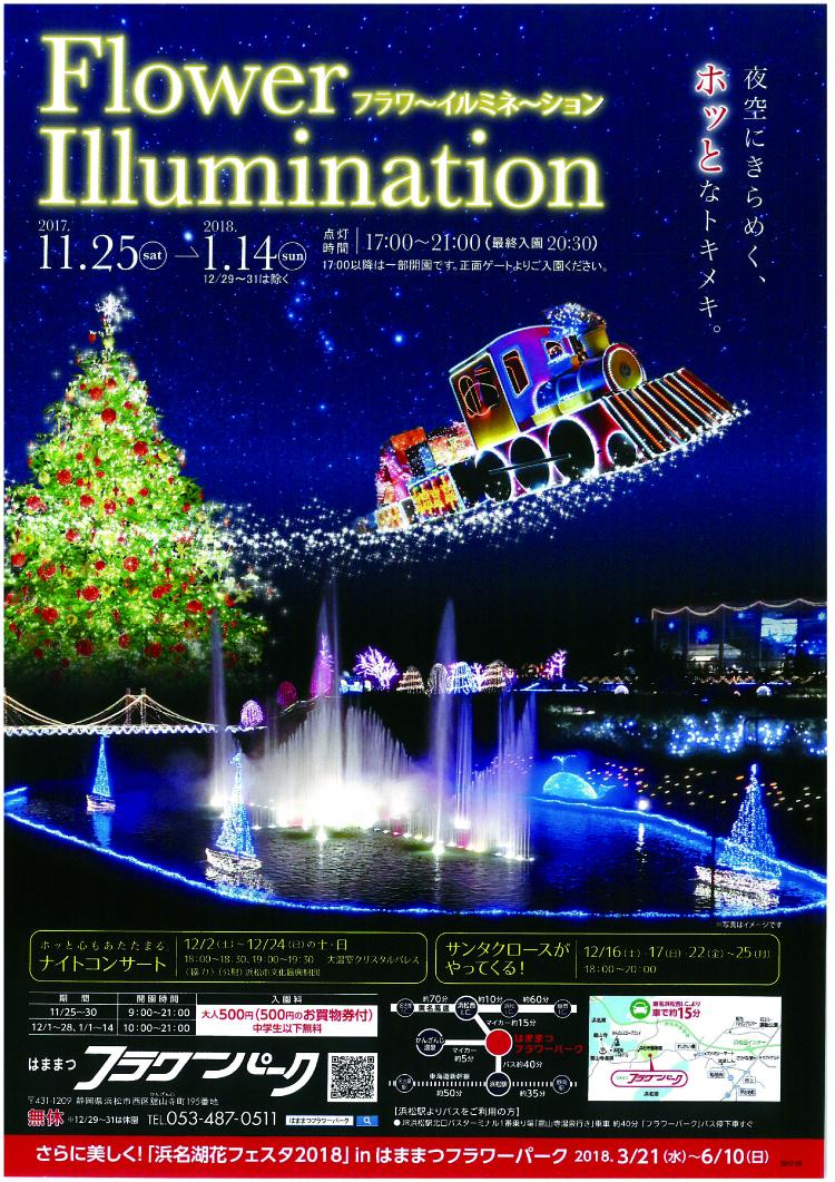 http://www.inhamamatsu.com/recommend/fpim_omo29.jpg