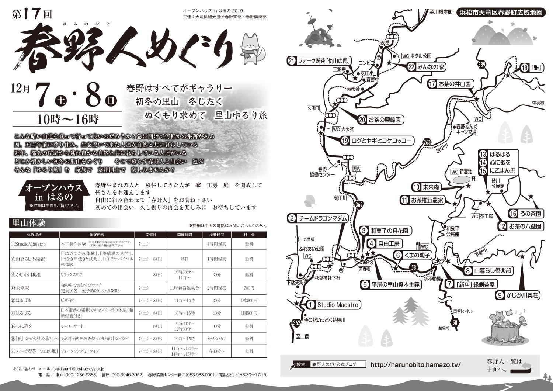 https://www.inhamamatsu.com/recommend/haruno19_omo.jpg