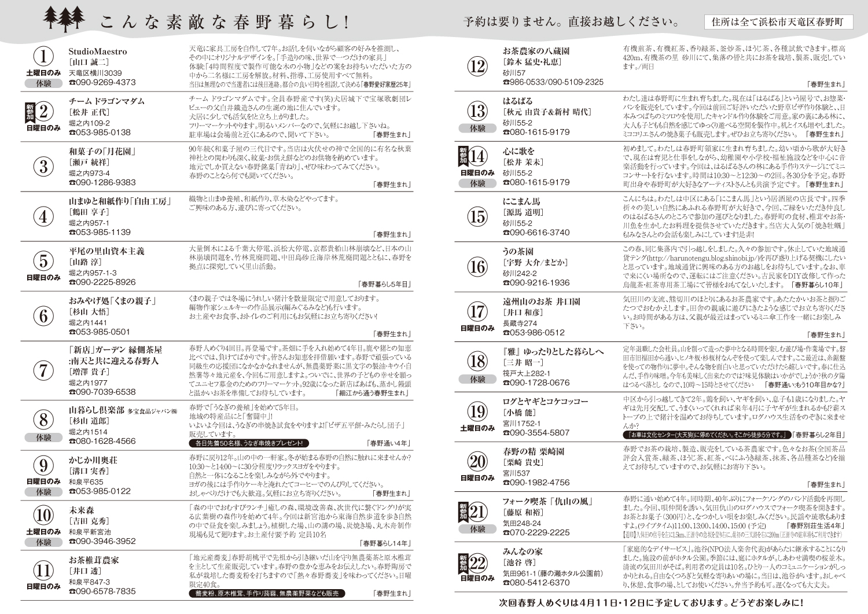 https://www.inhamamatsu.com/recommend/haruno19_ura.jpg