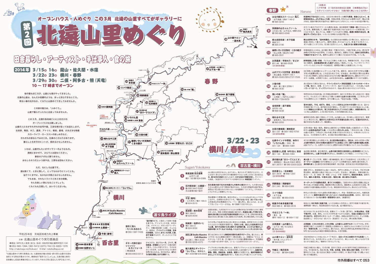 http://www.inhamamatsu.com/recommend/hm14_omo.jpg