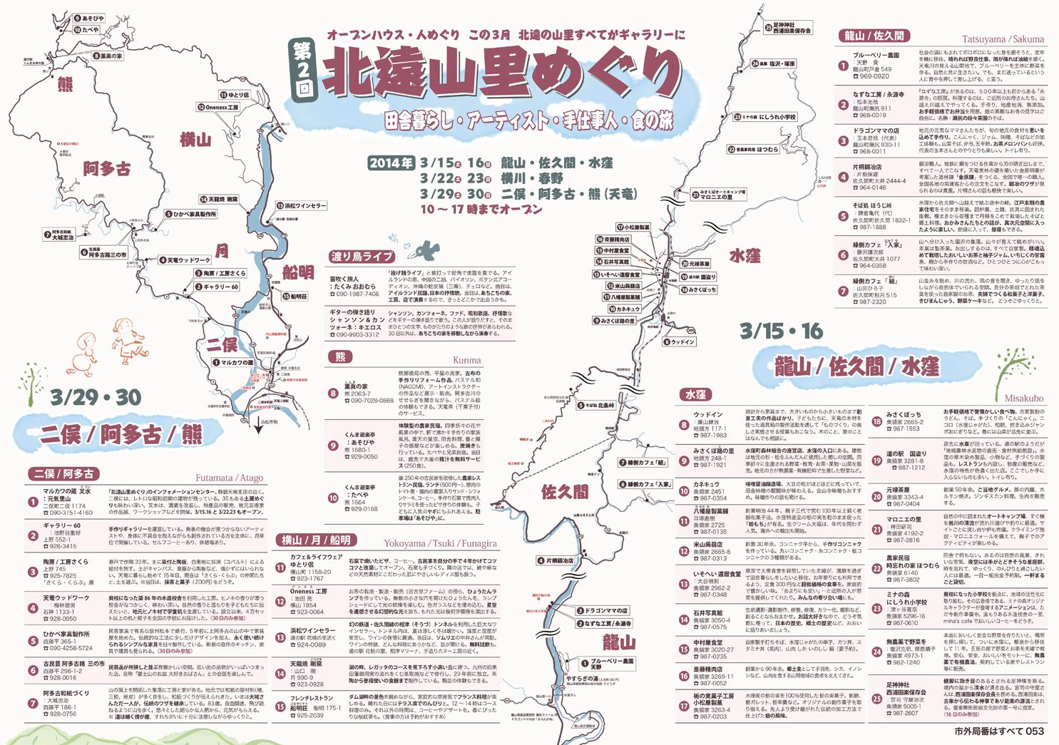 http://www.inhamamatsu.com/recommend/hm14_ura.jpg