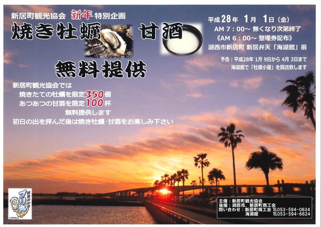 http://www.inhamamatsu.com/recommend/hmhh17_2.jpg