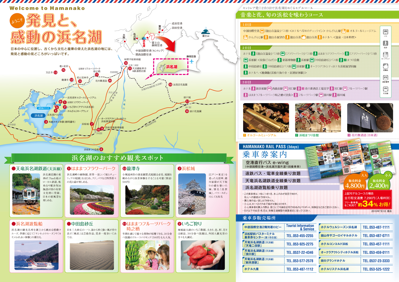http://www.inhamamatsu.com/recommend/hnrp_urad.jpg