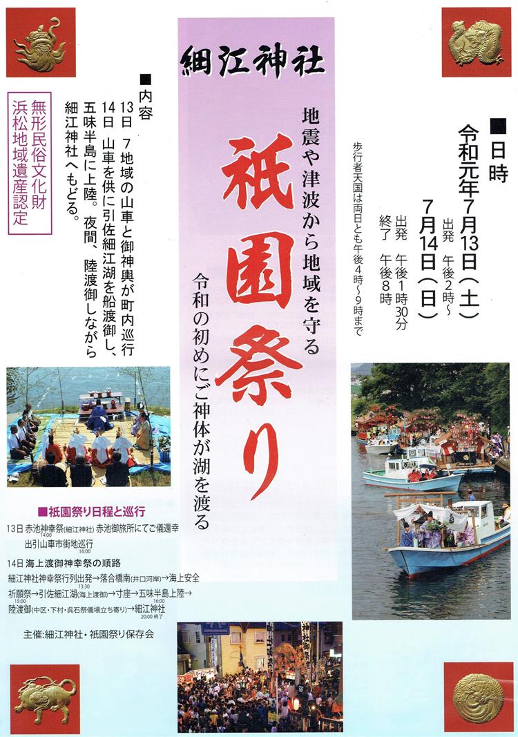 https://www.inhamamatsu.com/recommend/hosoefes_2019_omo.jpg
