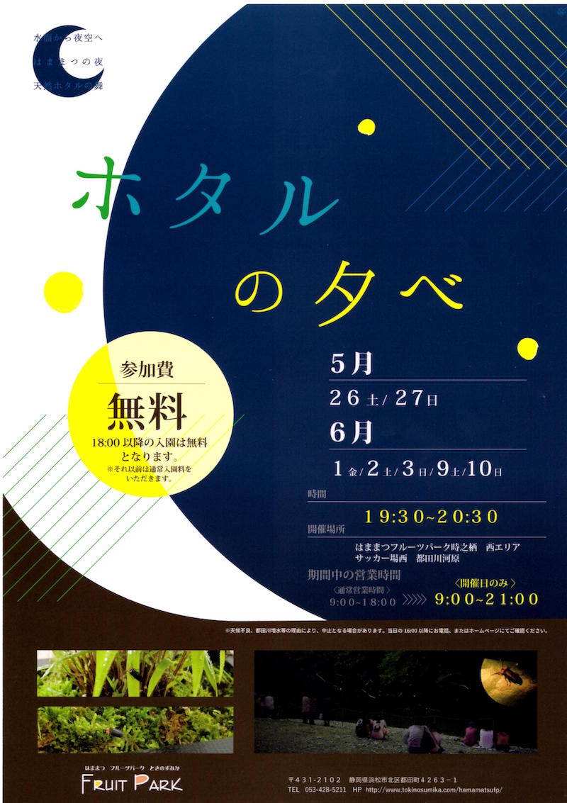 https://www.inhamamatsu.com/recommend/hotaru_fruts_18.jpg