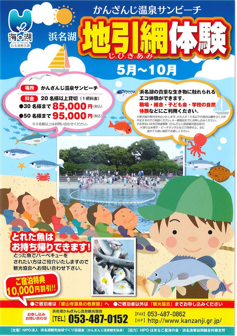 http://www.inhamamatsu.com/recommend/jibiki_18.jpg