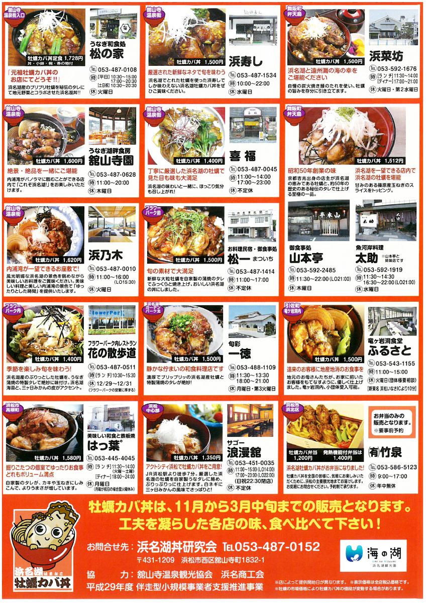 http://www.inhamamatsu.com/recommend/kkkb29_ura.jpg