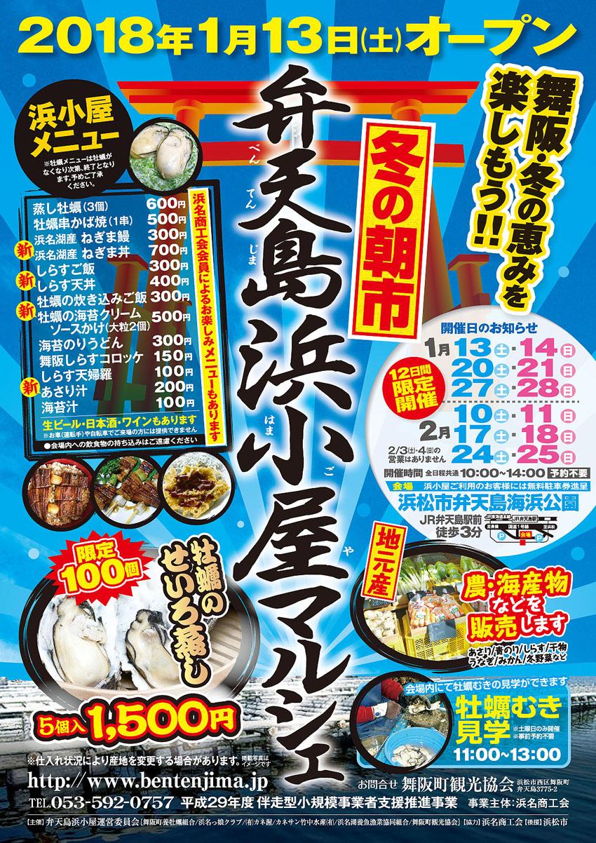 http://www.inhamamatsu.com/recommend/kkky_benten30.jpg