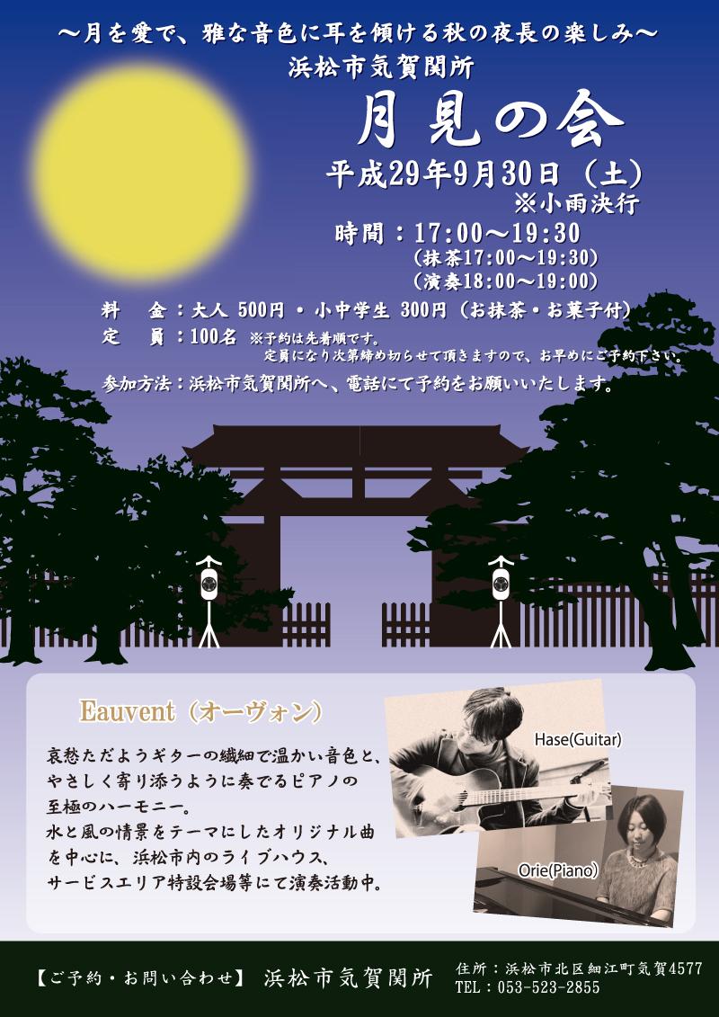http://www.inhamamatsu.com/recommend/otkm_kiga17_omo.jpg