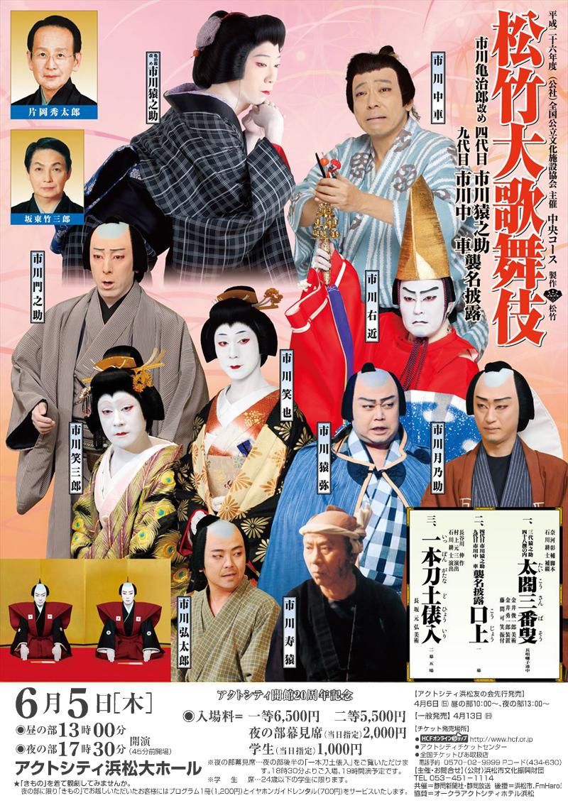 http://www.inhamamatsu.com/recommend/sok14_omo.jpg