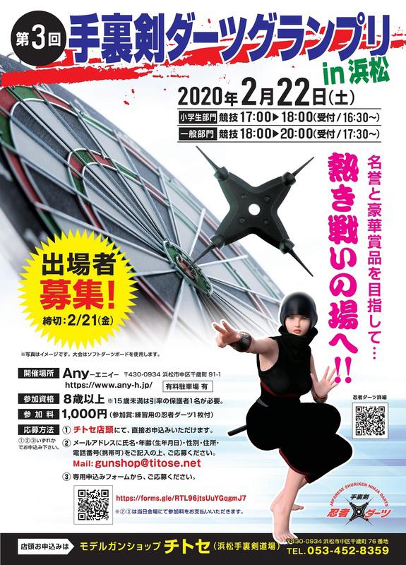 https://www.inhamamatsu.com/recommend/srknd4.jpg