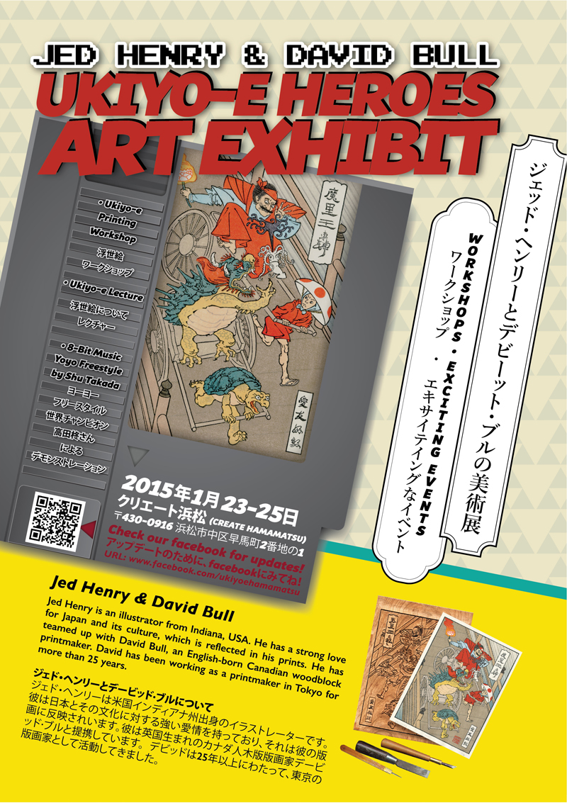 http://www.inhamamatsu.com/recommend/ukiyoe3.jpg